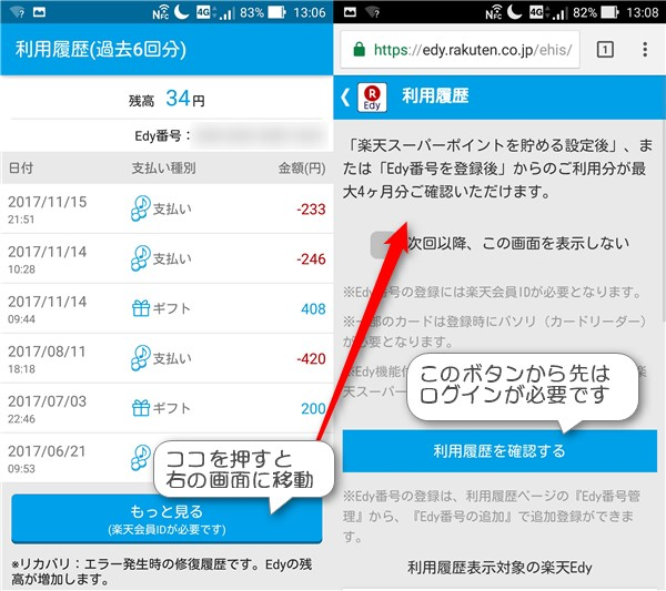 edyアプリの利用履歴