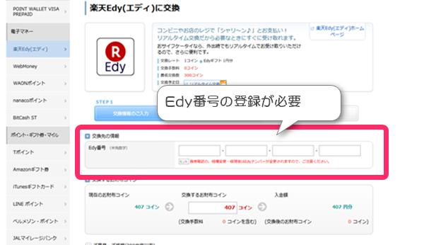 edyギフトの交換申請画面