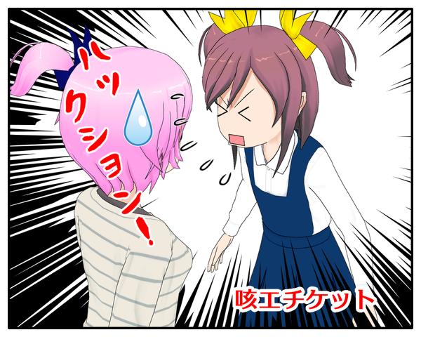 くしゃみをする女子生徒