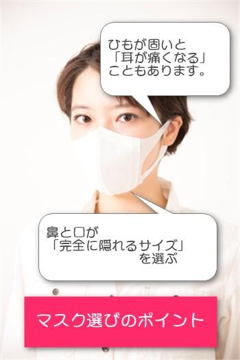 マスク選びのポイントは、サイズと紐の硬さです。