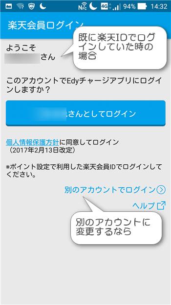 楽天IDの表示画面
