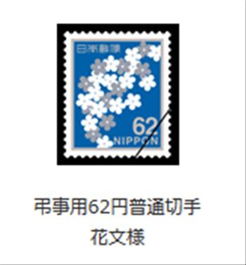 弔辞用62円切手