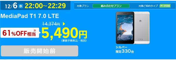 MediaPad T1 7.0 LTEのタイムセール画面