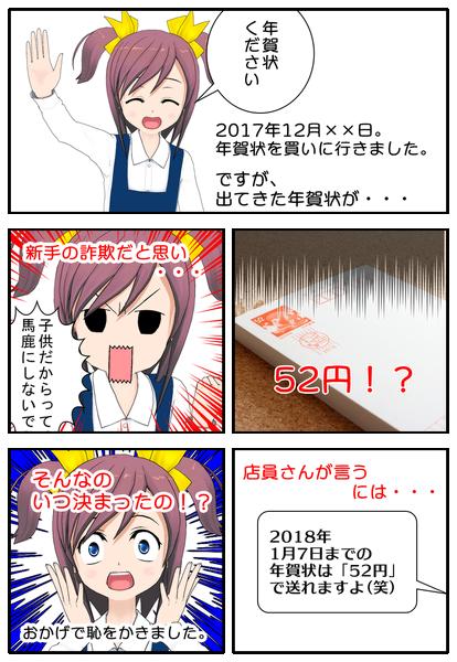 2018年の年賀状は56円で送れることを知らなかった話を漫画で説明