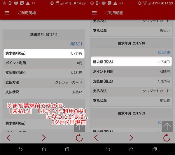 楽手モバイル3.1GB通話SIMの実際の支払い金額は毎月1,731円