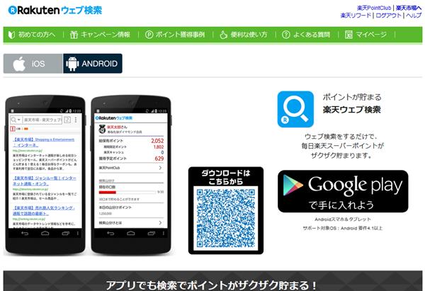 楽天ウェブ検索アプリ|楽天スーパーポイントが貯まるブラウザアプリ