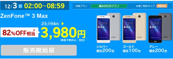 ZenFon 3MAXのタイムセール画面