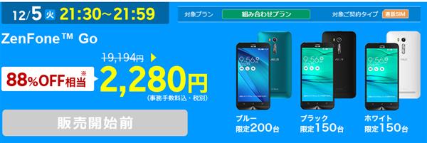 zenfongoのタイムセール画面