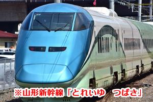 山形新幹線「とれいゆつばさ」
