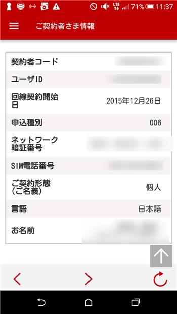 楽天モバイルアプリの契約者情報