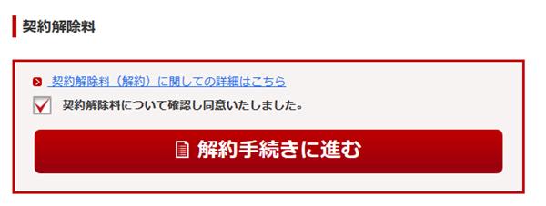 解約申請ボタン