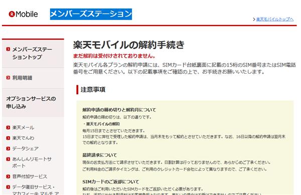 メンバーズステーションの解約申請画面