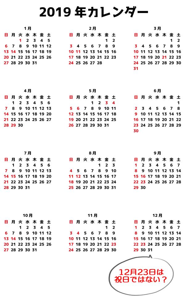 2019年のカレンダー