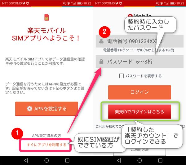 楽天モバイルアプリのログイン画面