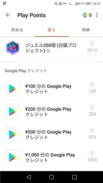 Google Playポイントの交換場所