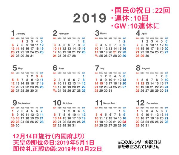 2019年祝日カレンダー