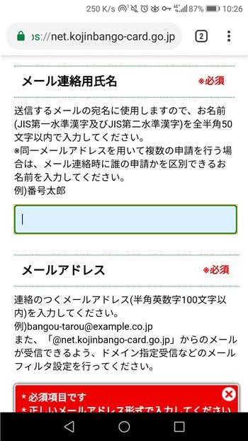 メール連絡用「氏名」「メールアドレス」入力画面