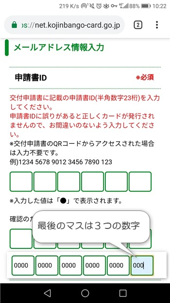申請IDの入力