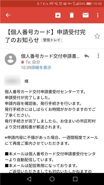 申請完了通知メール(自動返信)