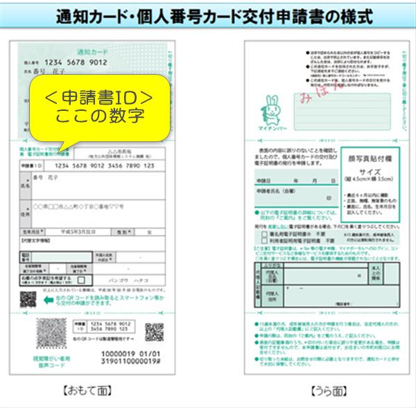 通知カードの申請ID場所